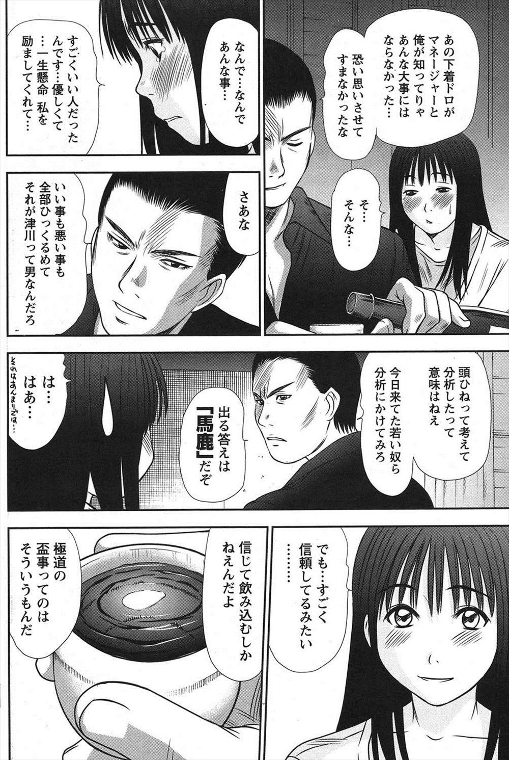 【エロ漫画同人誌】マネージャーに犯されかけた美少女アイドルがヤクザの男に助けられて抱いてもらう展開に♡ 012