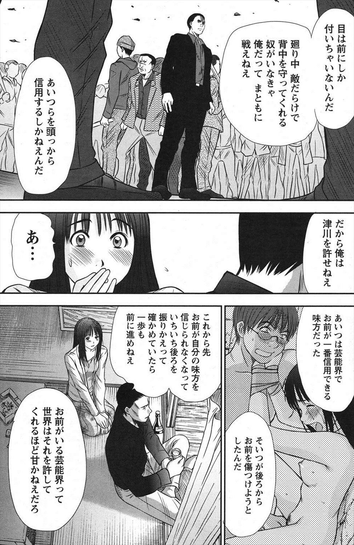 【エロ漫画同人誌】マネージャーに犯されかけた美少女アイドルがヤクザの男に助けられて抱いてもらう展開に♡ 013
