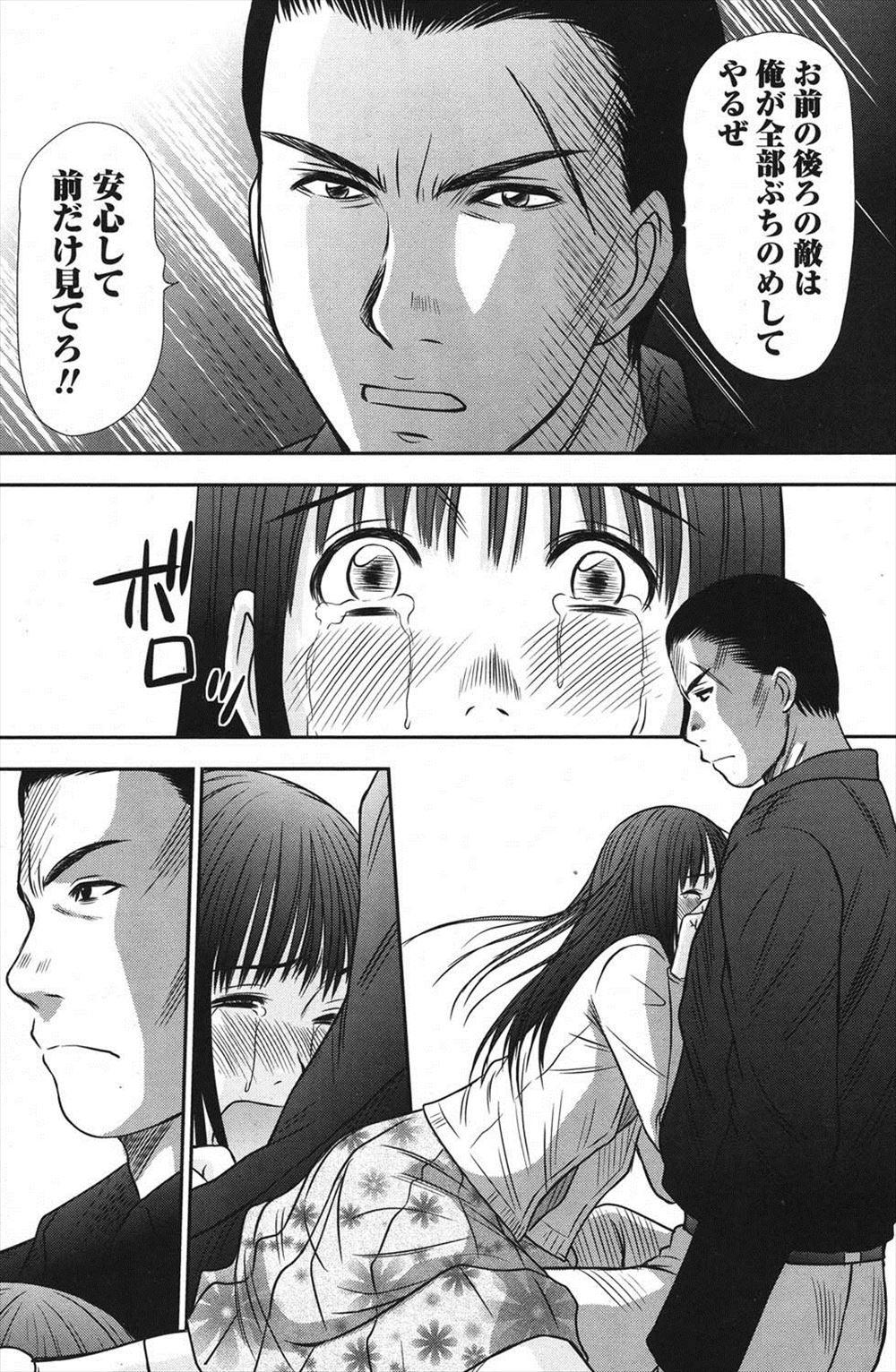 【エロ漫画同人誌】マネージャーに犯されかけた美少女アイドルがヤクザの男に助けられて抱いてもらう展開に♡ 014