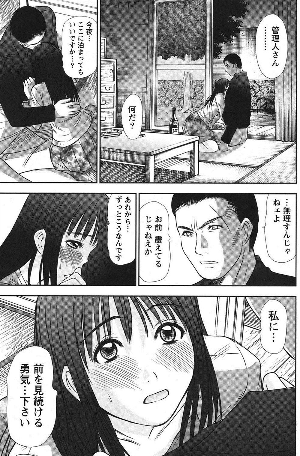 【エロ漫画同人誌】マネージャーに犯されかけた美少女アイドルがヤクザの男に助けられて抱いてもらう展開に♡ 015