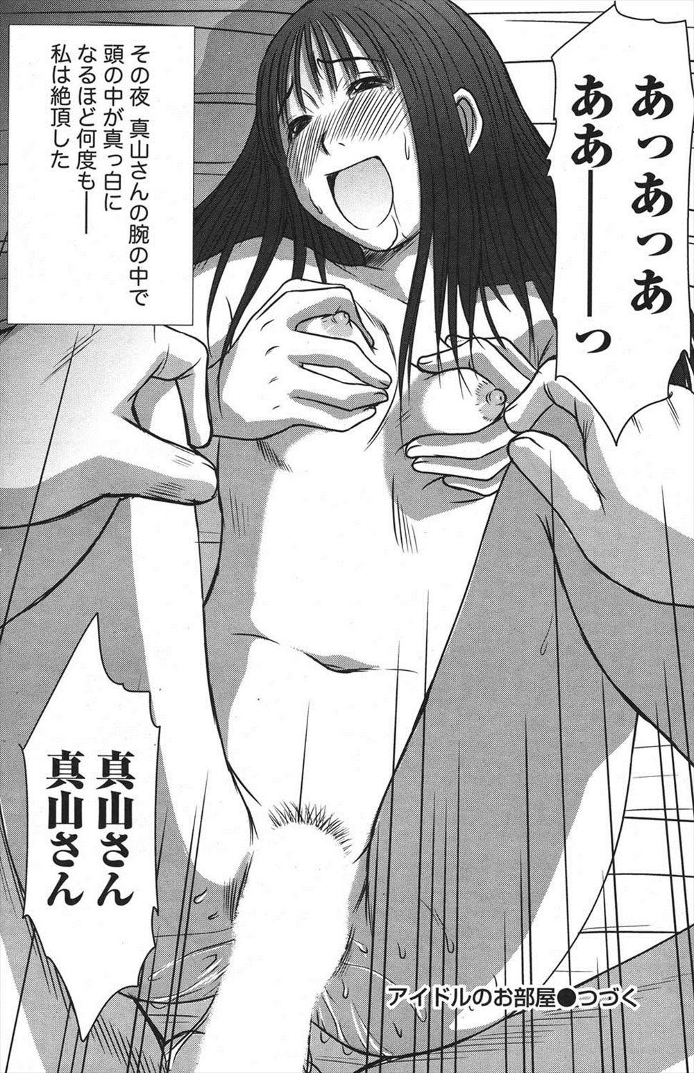 【エロ漫画同人誌】マネージャーに犯されかけた美少女アイドルがヤクザの男に助けられて抱いてもらう展開に♡ 020
