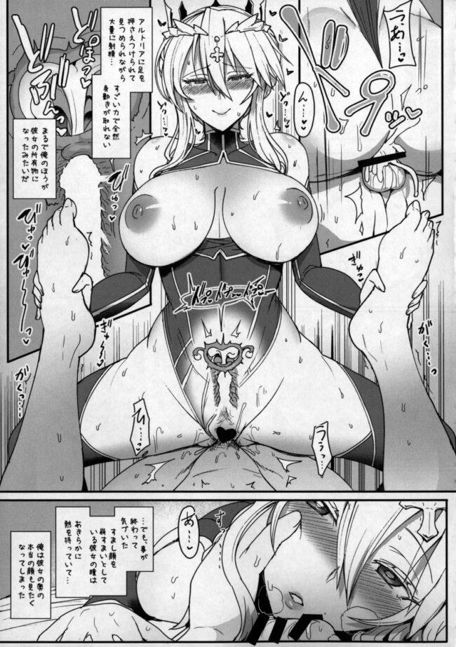【エロ同人誌 FGO】アルトリア・ペンドラゴンと一緒に訓練をすることになったマスターが中出しセックス【無料 エロ漫画】_(12)
