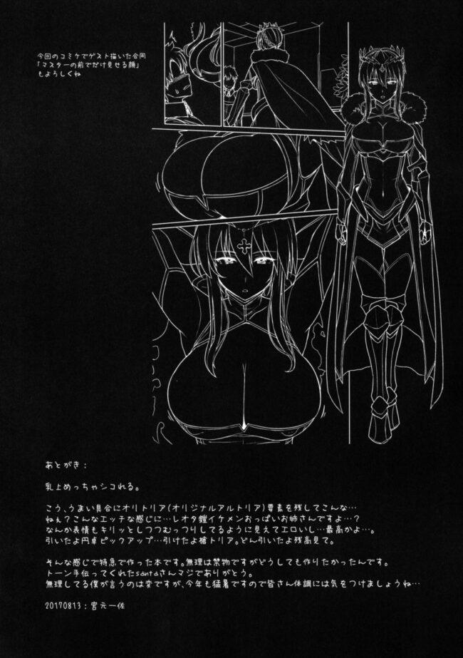 【エロ同人誌 FGO】アルトリア・ペンドラゴンと一緒に訓練をすることになったマスターが中出しセックス【無料 エロ漫画】_(20)
