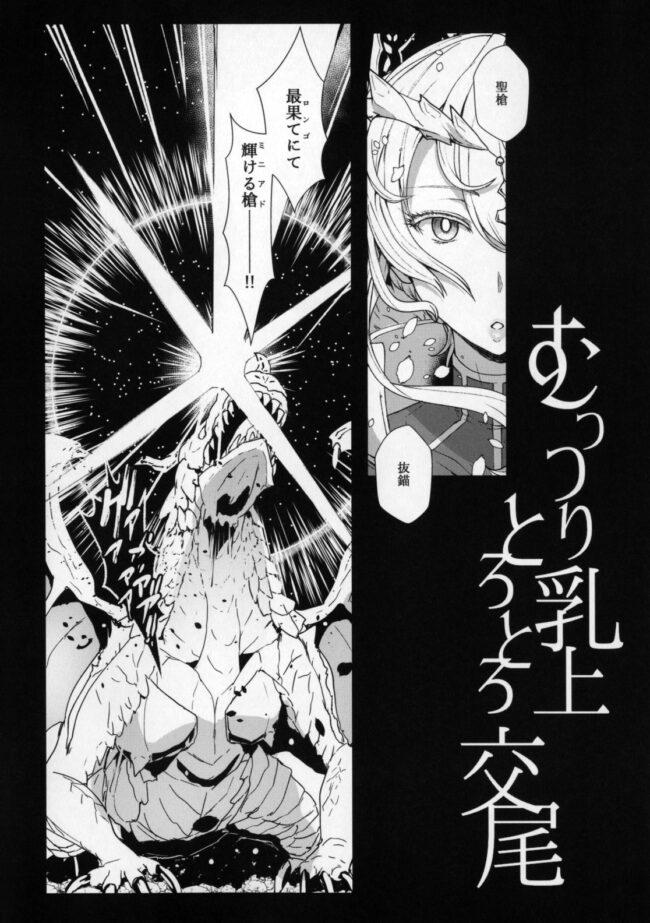 【エロ同人誌 FGO】アルトリア・ペンドラゴンと一緒に訓練をすることになったマスターが中出しセックス【無料 エロ漫画】_(3)