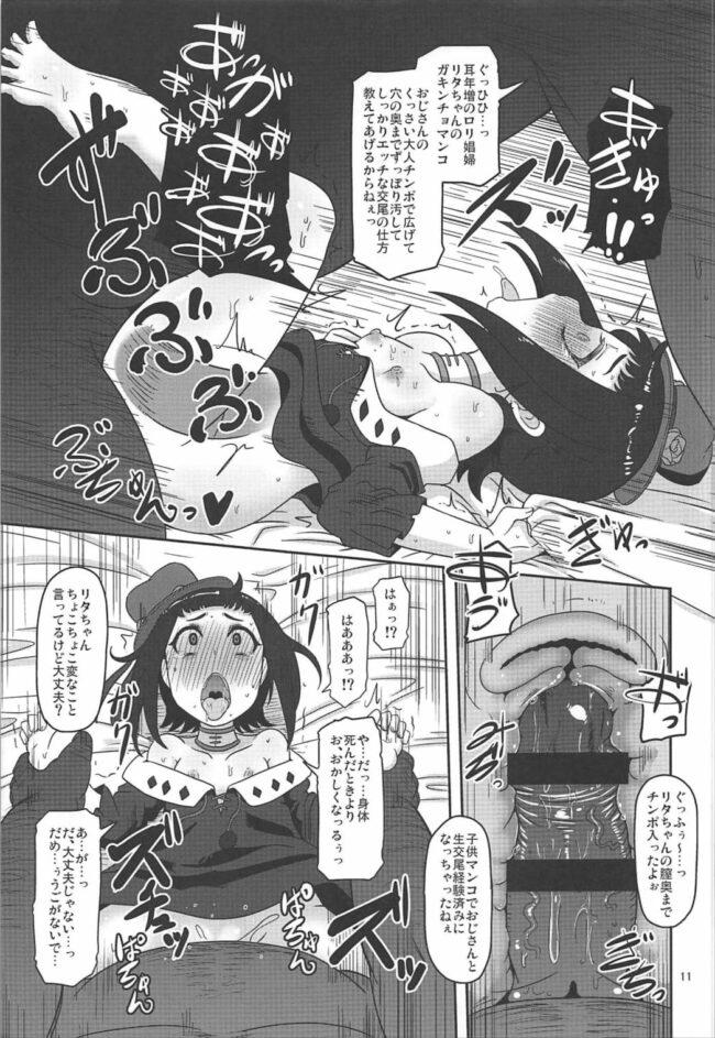 【神撃のバハムート エロ漫画・エロ同人誌】リタが処女ロリマンコの膣奥まで一気におじさんちんぽぶち込まれてトンじゃったww (10)