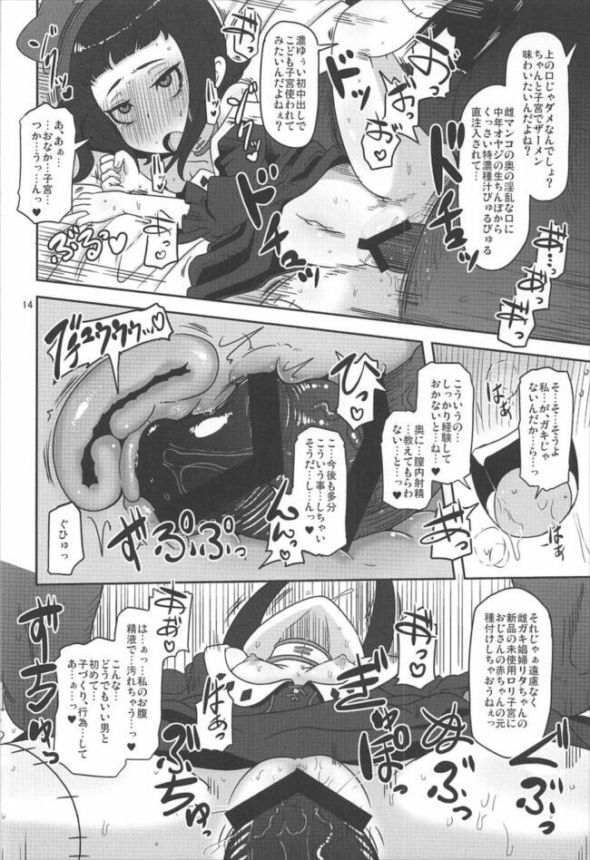 【神撃のバハムート エロ漫画・エロ同人誌】リタが処女ロリマンコの膣奥まで一気におじさんちんぽぶち込まれてトンじゃったww (13)