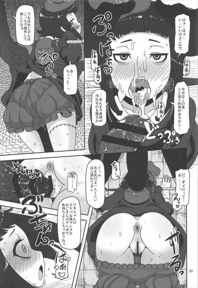 【神撃のバハムート エロ漫画・エロ同人誌】リタが処女ロリマンコの膣奥まで一気におじさんちんぽぶち込まれてトンじゃったww (22)
