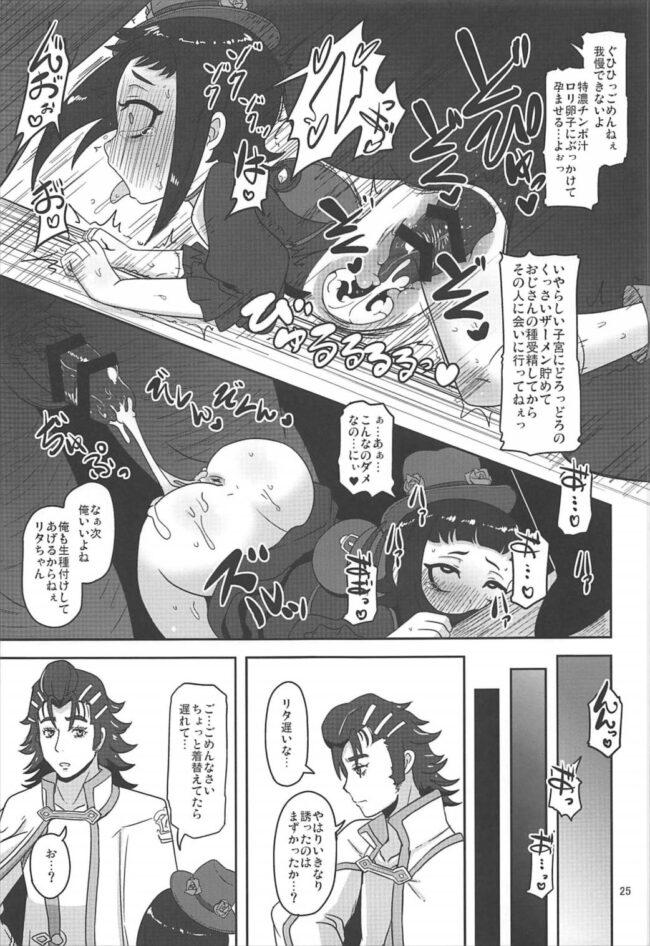 【神撃のバハムート エロ漫画・エロ同人誌】リタが処女ロリマンコの膣奥まで一気におじさんちんぽぶち込まれてトンじゃったww (24)