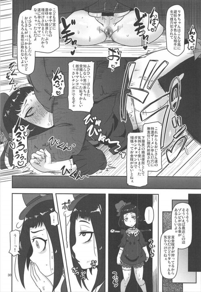 【神撃のバハムート エロ漫画・エロ同人誌】リタが処女ロリマンコの膣奥まで一気におじさんちんぽぶち込まれてトンじゃったww (29)