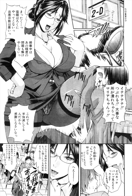 【エロ漫画同人誌】担任教師のマリア先生は「教えて」という言葉で何でも教えてくれるのだwwwww 001