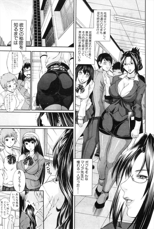 【エロ漫画同人誌】担任教師のマリア先生は「教えて」という言葉で何でも教えてくれるのだwwwww 003