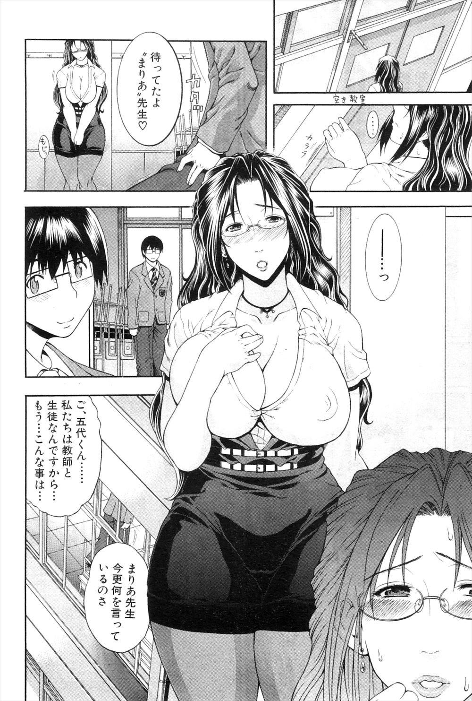 【エロ漫画同人誌】担任教師のマリア先生は「教えて」という言葉で何でも教えてくれるのだwwwww 004