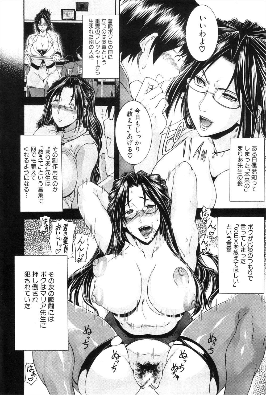 【エロ漫画同人誌】担任教師のマリア先生は「教えて」という言葉で何でも教えてくれるのだwwwww 006