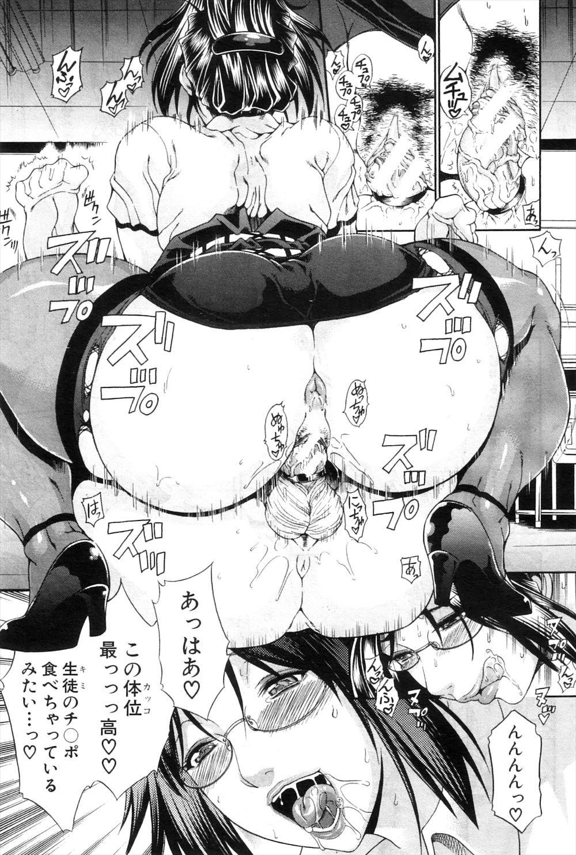 【エロ漫画同人誌】担任教師のマリア先生は「教えて」という言葉で何でも教えてくれるのだwwwww 011