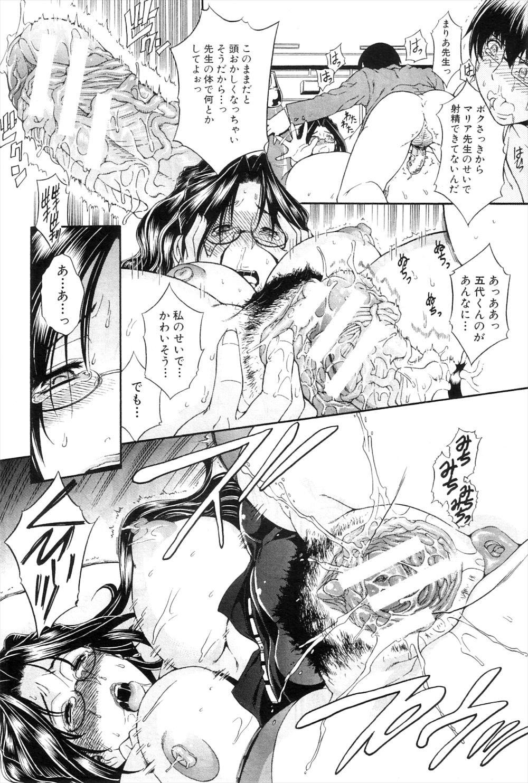 【エロ漫画同人誌】担任教師のマリア先生は「教えて」という言葉で何でも教えてくれるのだwwwww 018