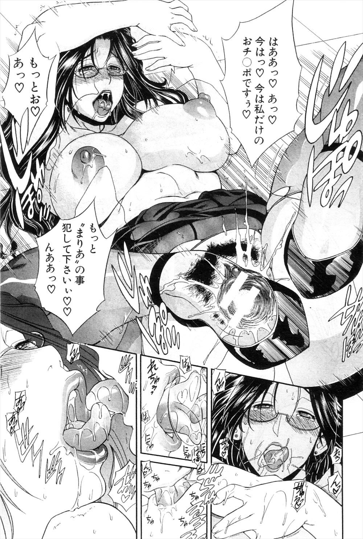 【エロ漫画同人誌】担任教師のマリア先生は「教えて」という言葉で何でも教えてくれるのだwwwww 021