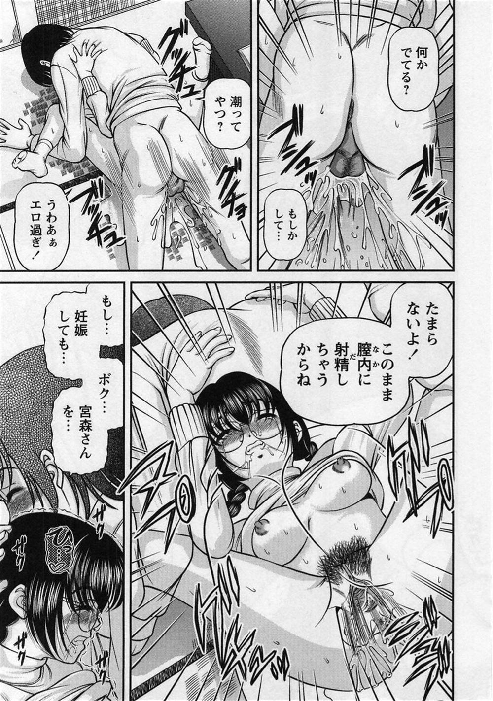 【エロ漫画同人誌】お向かいさんの低身長で巨乳女子校生の宮森さんと夜一緒に勉強してたら隣の部屋の人がセックスしだして…w 017