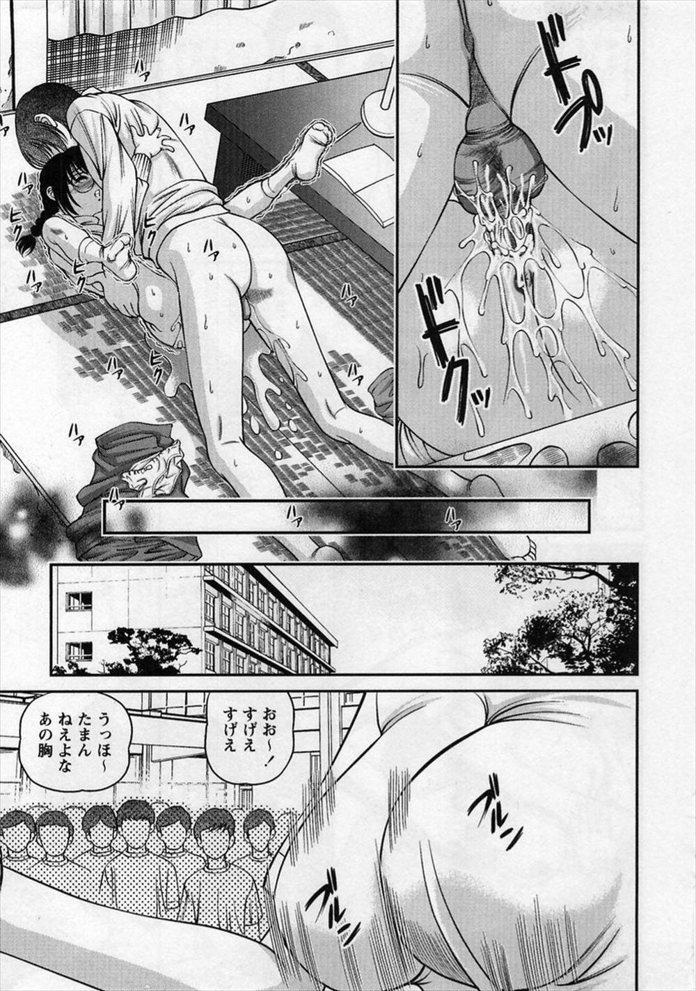 【エロ漫画同人誌】お向かいさんの低身長で巨乳女子校生の宮森さんと夜一緒に勉強してたら隣の部屋の人がセックスしだして…w 019