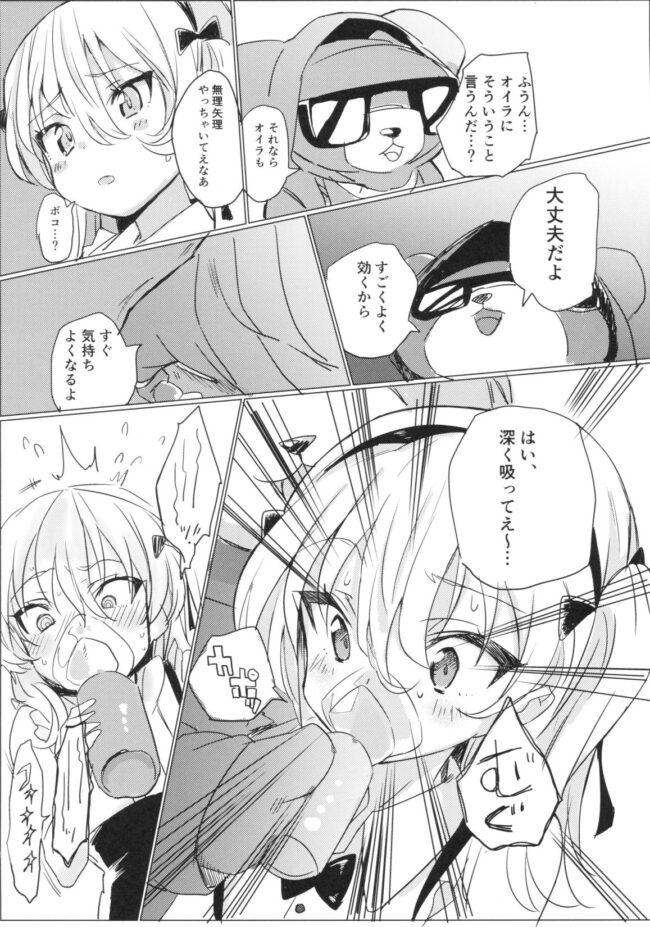 【ガルパン エロ同人誌】ふれあい愛里寿ちゃんランド【ヒビメガネ】 (13)