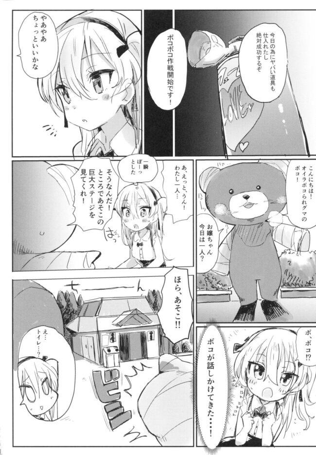 【ガルパン エロ同人誌】ふれあい愛里寿ちゃんランド【ヒビメガネ】 (5)