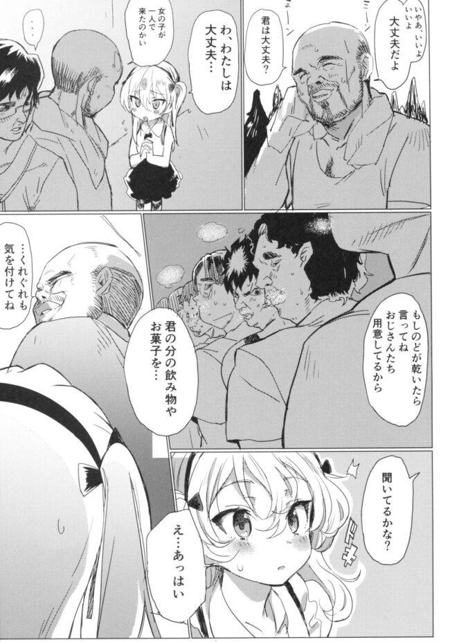 【ガルパン エロ同人誌】ふれあい愛里寿ちゃんランド【ヒビメガネ】 (8)