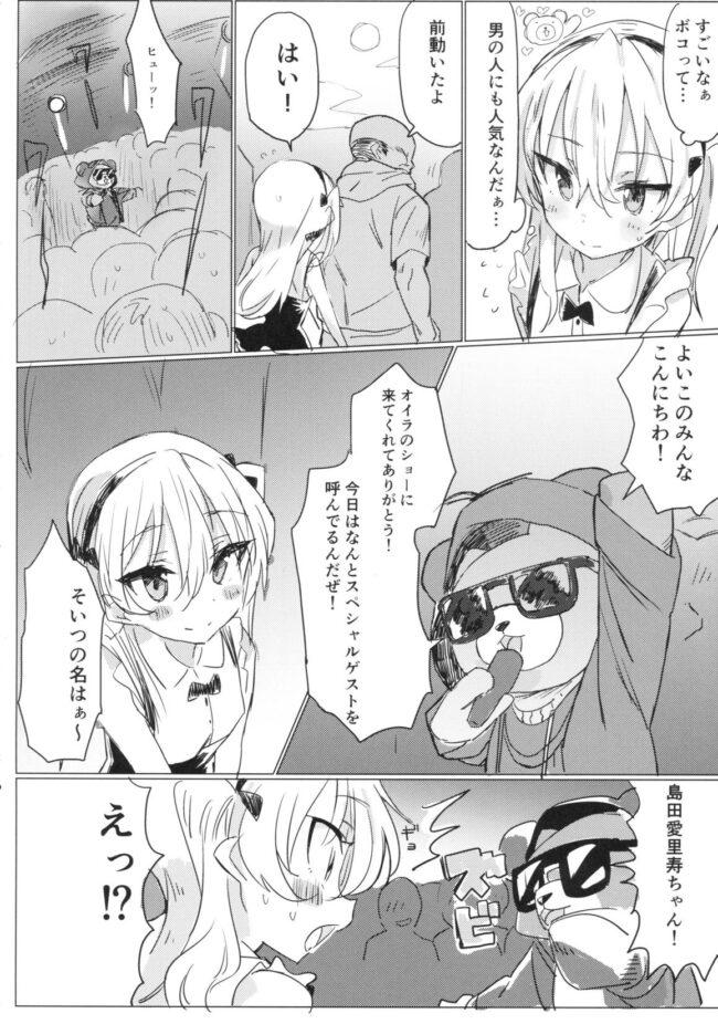 【ガルパン エロ同人誌】ふれあい愛里寿ちゃんランド【ヒビメガネ】 (9)