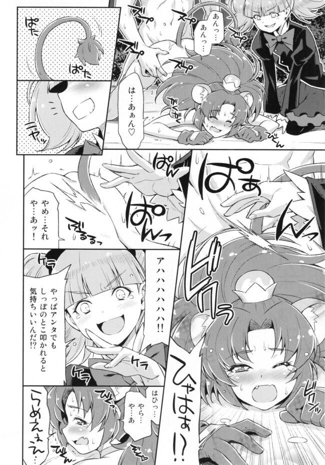 【プリアラ エロ同人誌】ジェラート大ピンチ!!【ACID EATERS】 (15)