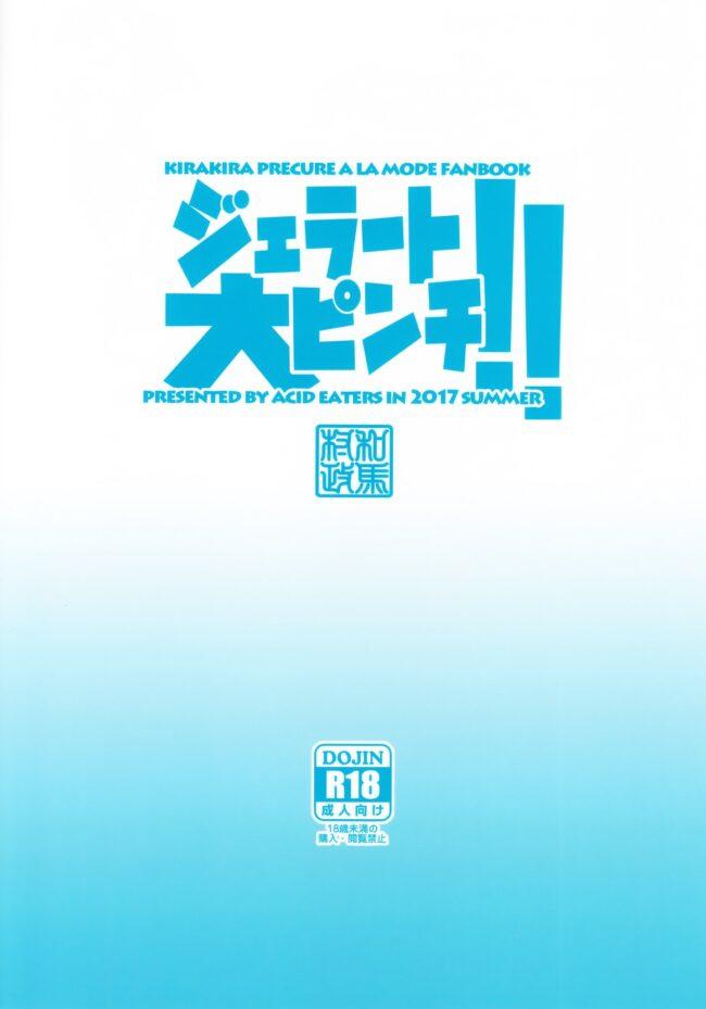 【プリアラ エロ同人誌】ジェラート大ピンチ!!【ACID EATERS】 (26)