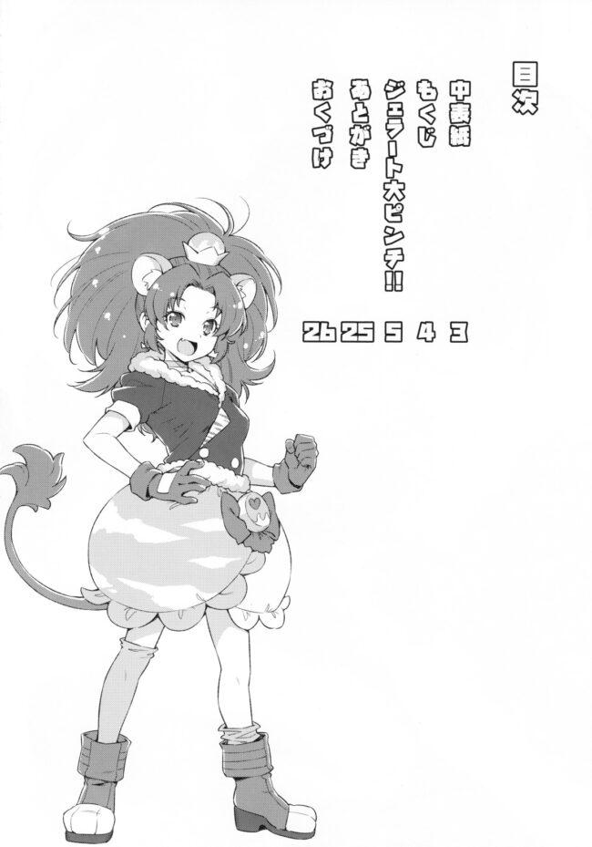 【プリアラ エロ同人誌】ジェラート大ピンチ!!【ACID EATERS】 (3)