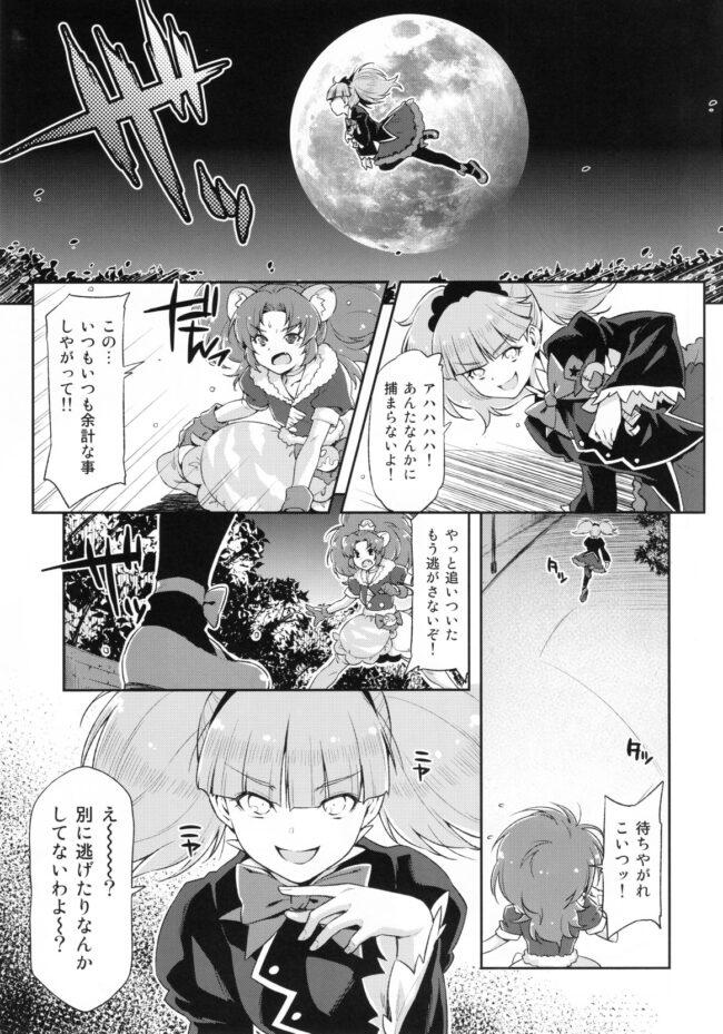 【プリアラ エロ同人誌】ジェラート大ピンチ!!【ACID EATERS】 (4)