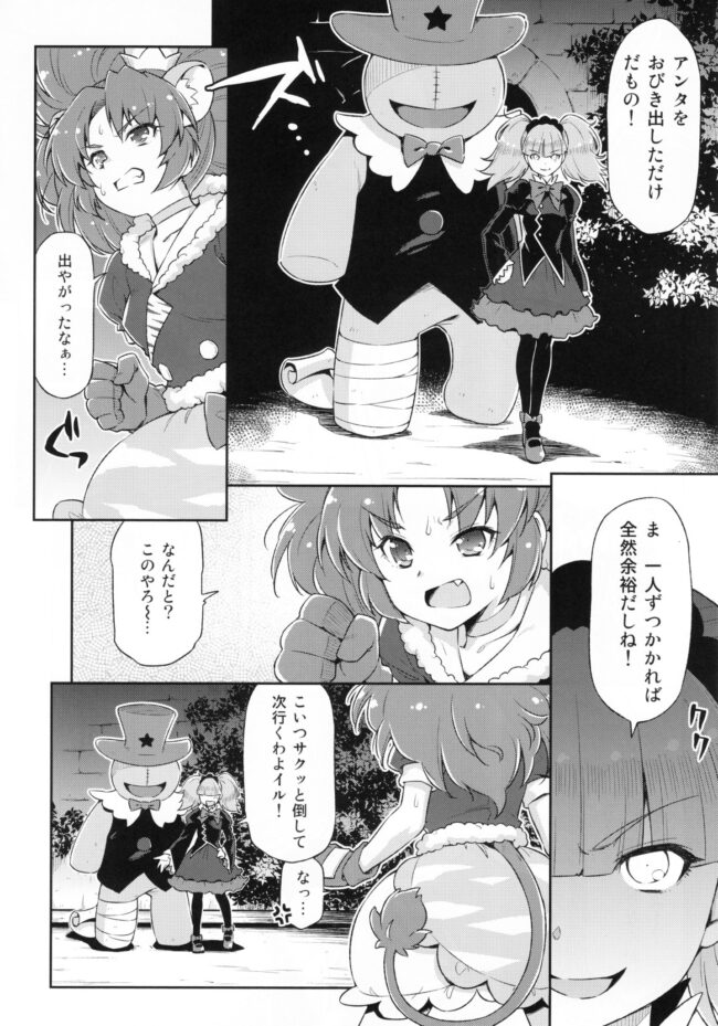 【プリアラ エロ同人誌】ジェラート大ピンチ!!【ACID EATERS】 (5)