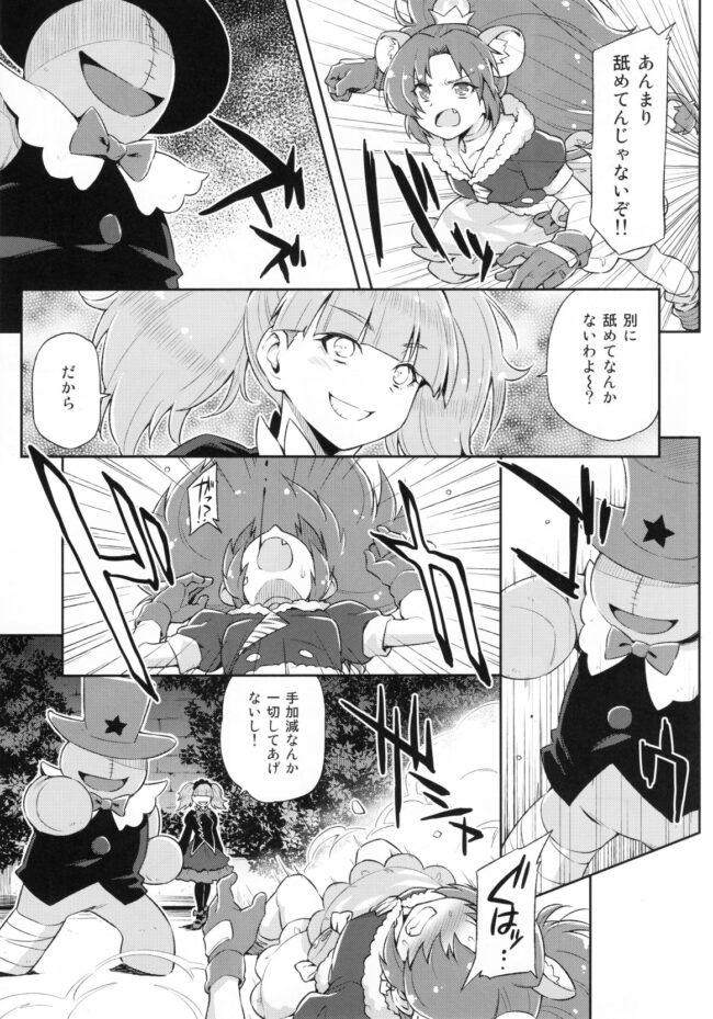 【プリアラ エロ同人誌】ジェラート大ピンチ!!【ACID EATERS】 (6)
