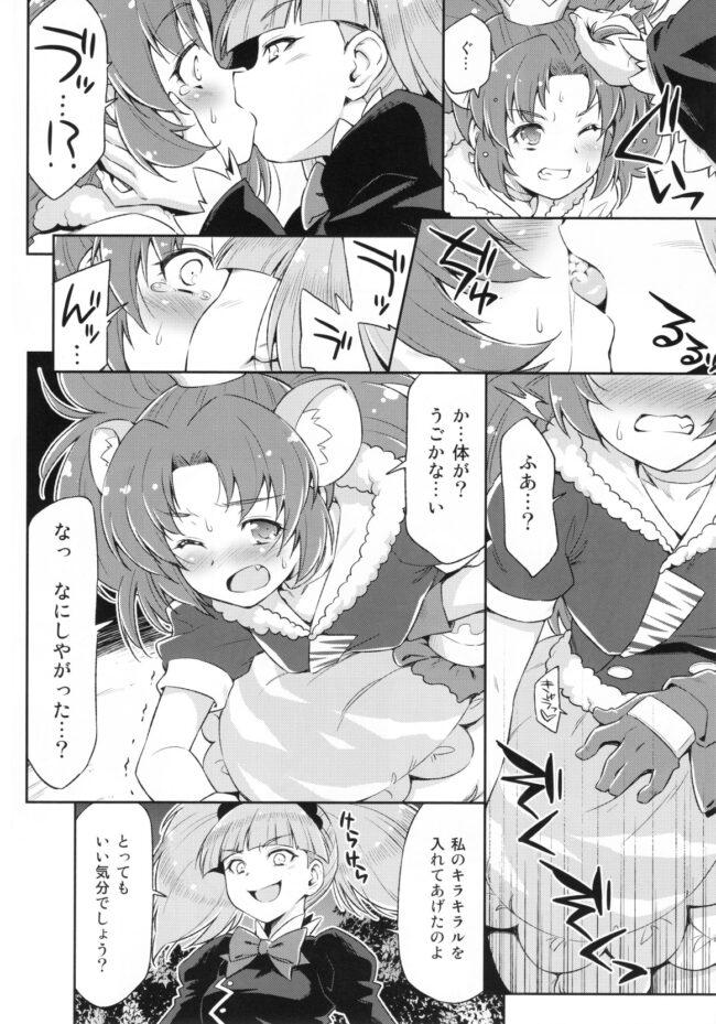 【プリアラ エロ同人誌】ジェラート大ピンチ!!【ACID EATERS】 (7)