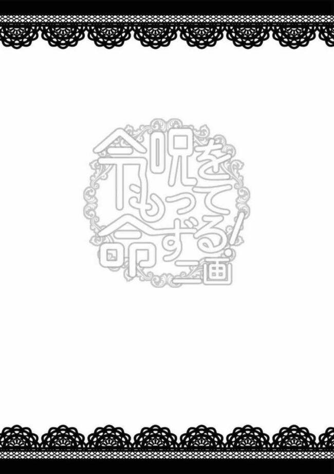 【エロ同人誌 FGO】茨木童子やナイチンゲール,モードレッドやジャック・ザ・リッパーやジャンヌ・ダルク・オルタたちとセックスをするマスター【無料 エロ漫画】_(11)