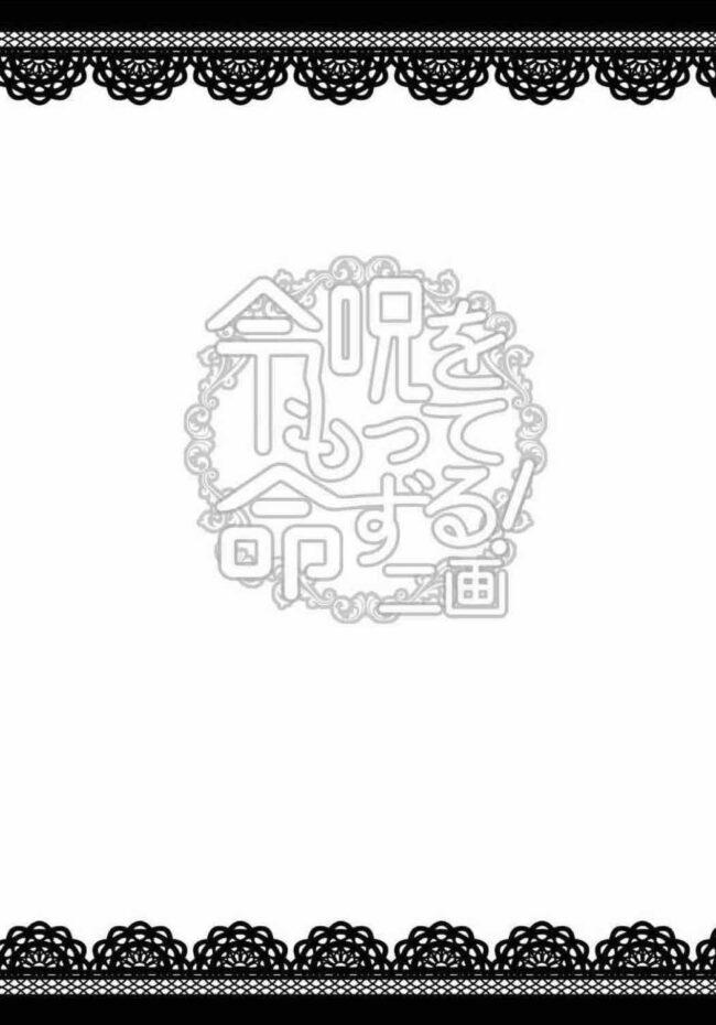 【エロ同人誌 FGO】茨木童子やナイチンゲール,モードレッドやジャック・ザ・リッパーやジャンヌ・ダルク・オルタたちとセックスをするマスター【無料 エロ漫画】_(20)