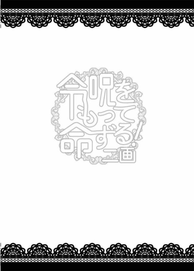 【エロ同人誌 FGO】茨木童子やナイチンゲール,モードレッドやジャック・ザ・リッパーやジャンヌ・ダルク・オルタたちとセックスをするマスター【無料 エロ漫画】_(27)