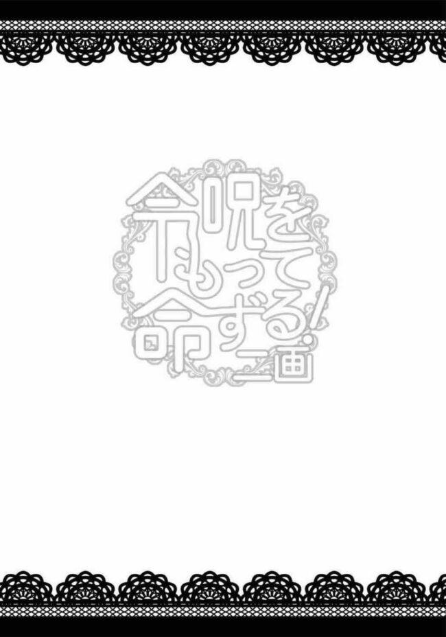 【エロ同人誌 FGO】茨木童子やナイチンゲール,モードレッドやジャック・ザ・リッパーやジャンヌ・ダルク・オルタたちとセックスをするマスター【無料 エロ漫画】_(49)