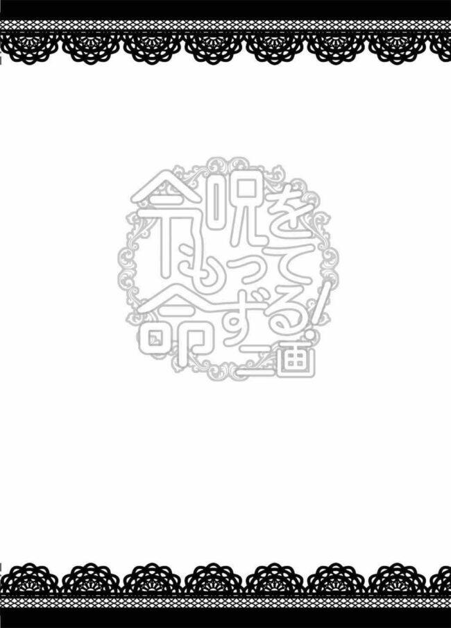 【エロ同人誌 FGO】茨木童子やナイチンゲール,モードレッドやジャック・ザ・リッパーやジャンヌ・ダルク・オルタたちとセックスをするマスター【無料 エロ漫画】_(54)