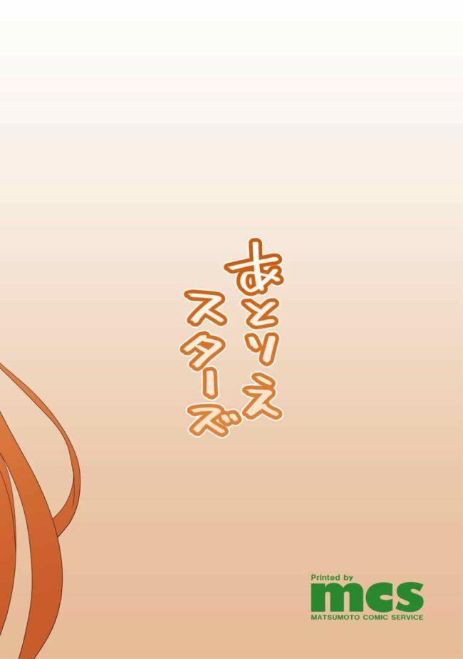 【エロ同人誌 FGO】茨木童子やナイチンゲール,モードレッドやジャック・ザ・リッパーやジャンヌ・ダルク・オルタたちとセックスをするマスター【無料 エロ漫画】_(67)