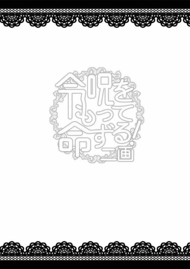 【エロ同人誌 FGO】茨木童子やナイチンゲール,モードレッドやジャック・ザ・リッパーやジャンヌ・ダルク・オルタたちとセックスをするマスター【無料 エロ漫画】_(8)