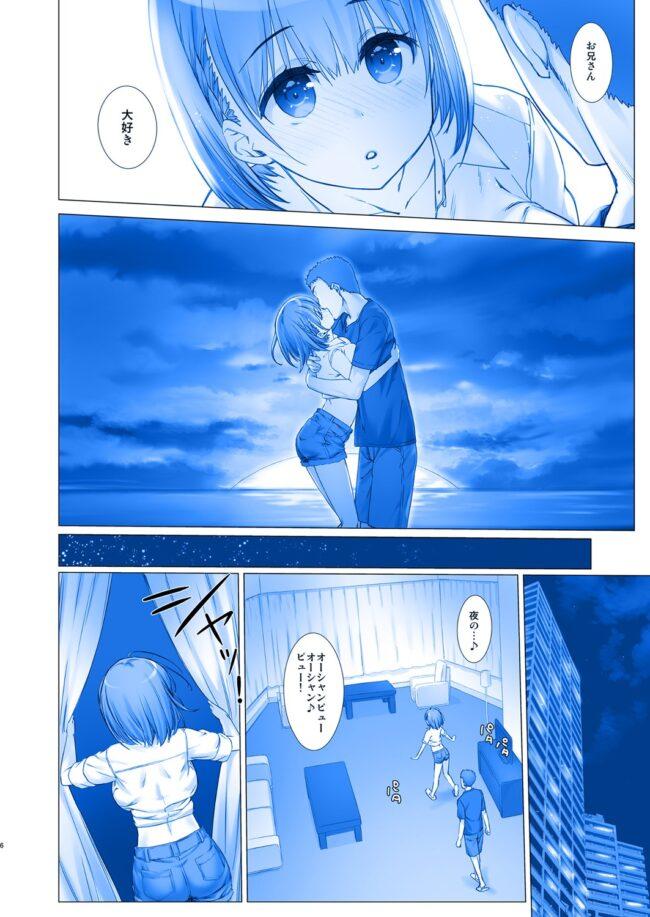 【エロ同人誌 月曜日のたわわ】アイちゃんと一緒に水着姿で男が中出しセックスする【無料 エロ漫画】_(6)