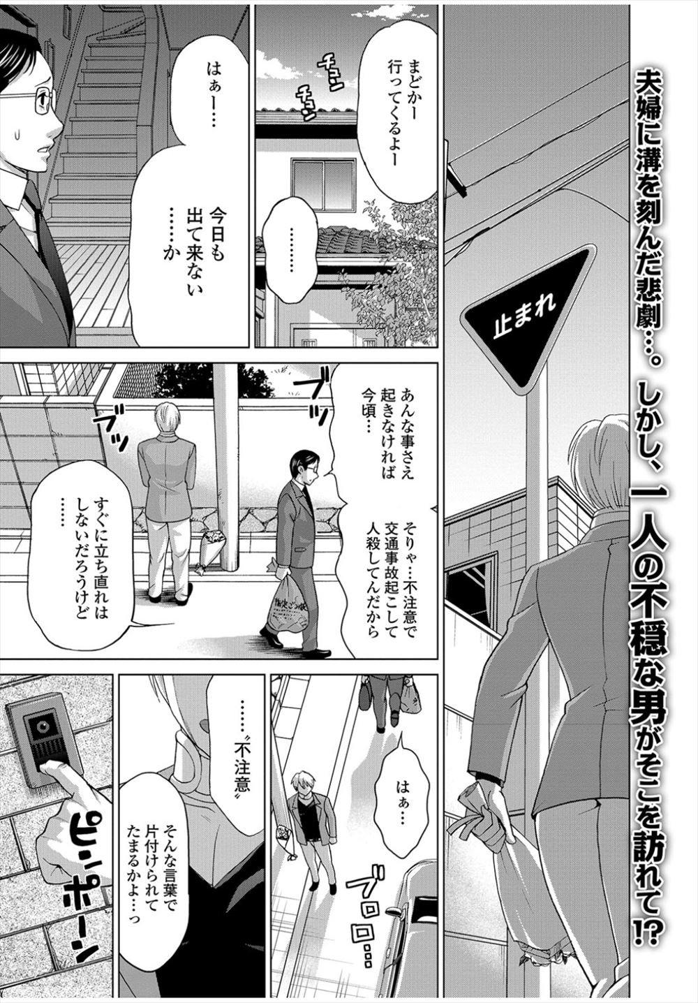 【エロ漫画】自分の妻を交通事故で殺した巨乳人妻に調教プレイ【無料 エロ同人誌】 001