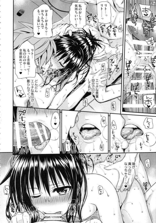 【エロ同人誌 デレマス】オナニーをしてしまっている一ノ瀬志希は催眠姦セックスをで騎乗位やバックで中出しセックス【無料 エロ漫画】 (173)