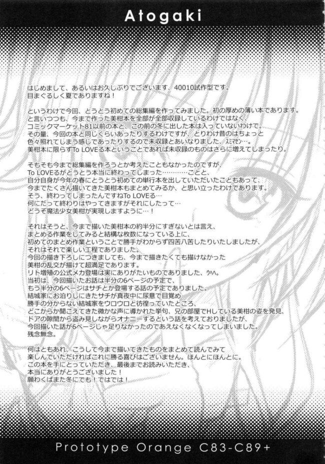 【エロ同人誌 デレマス】オナニーをしてしまっている一ノ瀬志希は催眠姦セックスをで騎乗位やバックで中出しセックス【無料 エロ漫画】 (176)