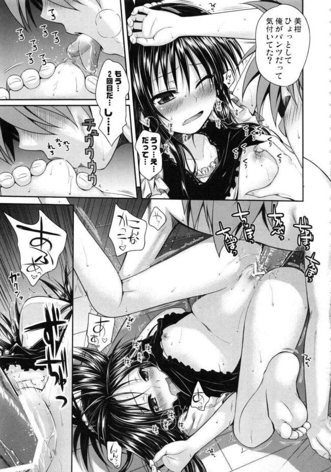 【エロ同人誌 デレマス】オナニーをしてしまっている一ノ瀬志希は催眠姦セックスをで騎乗位やバックで中出しセックス【無料 エロ漫画】 (28)