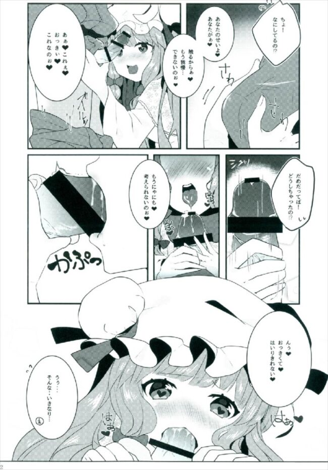 【エロ同人誌 東方】えっちな幻想郷~パチュリーとえっちな魔法編~【無料 エロ漫画】 (10)