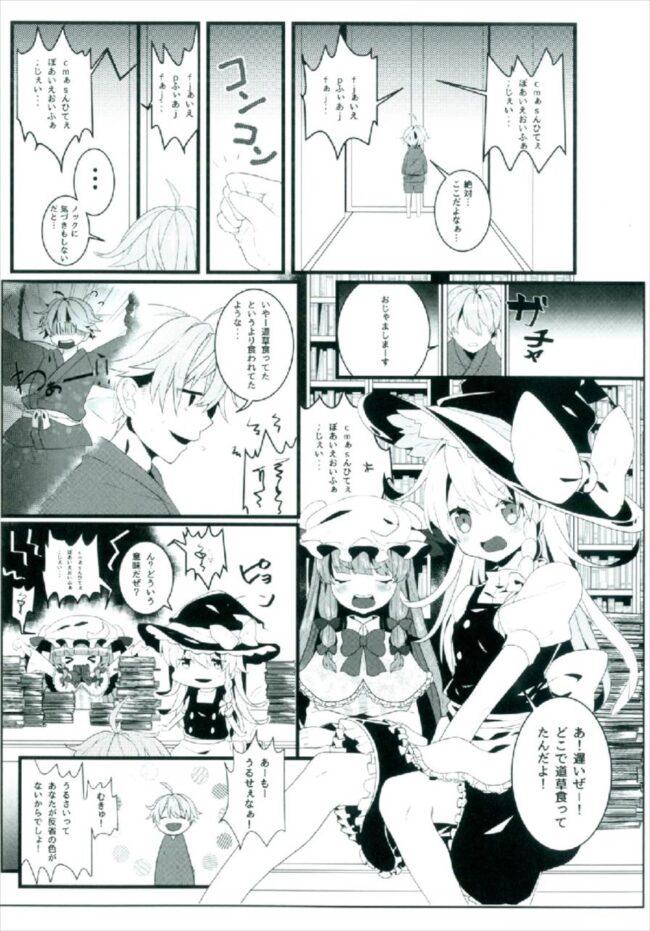 【エロ同人誌 東方】えっちな幻想郷~パチュリーとえっちな魔法編~【無料 エロ漫画】 (5)