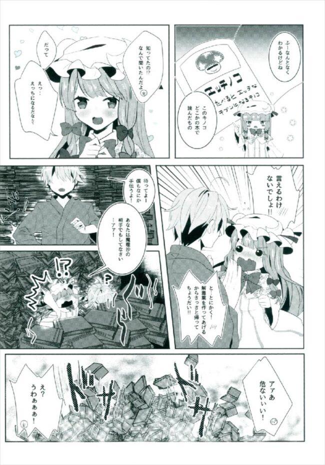 【エロ同人誌 東方】えっちな幻想郷~パチュリーとえっちな魔法編~【無料 エロ漫画】 (7)