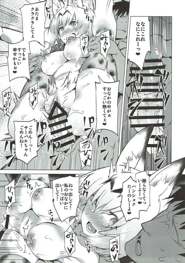 【エロ同人誌 けもフレ】おちかけけもののハメとイキ【無料 エロ漫画】 (13)