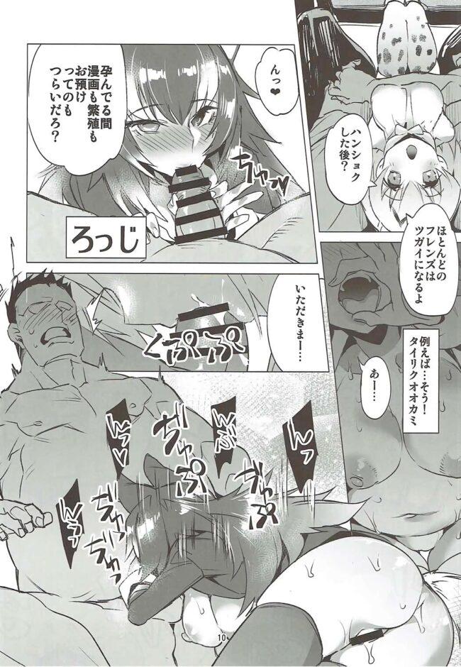 【エロ同人誌 けもフレ】おちかけけもののハメとイキ【無料 エロ漫画】 (8)